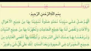 Durood PAK Tunajjina ~ DUROOD E NIJAAT ~HD MP3   YouTube