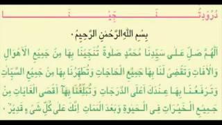 Durood PAK Tunajjina ~ DUROOD E NIJAAT ~HD MP3   YouTube