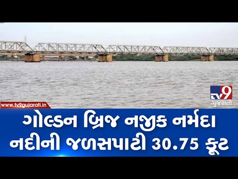 Bharuch: Narmada River Near Golden Bridge Flowing Above Danger Level, NDRF Team On Standby| TV9News