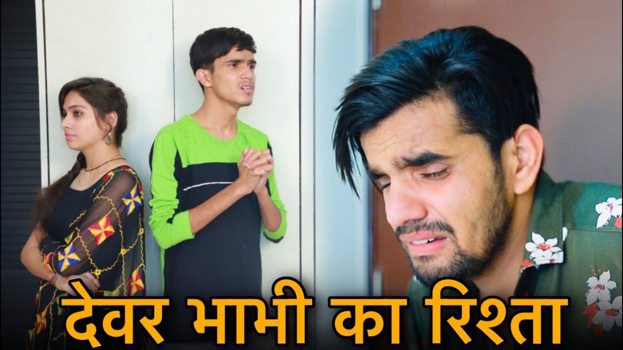 देवर भाभी का रिश्ता || Emotional Story || Prince Verma