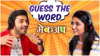 MAKEUP | GUESS THE WORD ft. RINKU RAJGURU & CHINMAY UDGIRKAR | New Marathi Movie 2020