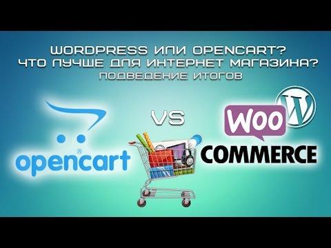 Wordpress или Opencart? Что лучше для интернет-магазина. Подведение итогов
