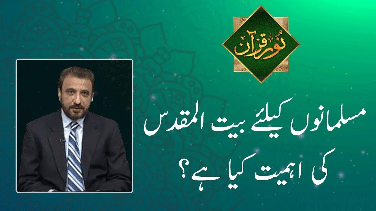 NOOR E QURAN | 02 February 2020 | Dr Tahir Raza Bukhari | Mufti Muhammad Farooq Al-Qadri