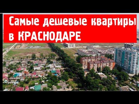 Поселок Краснодарский / КРАСНОДАР