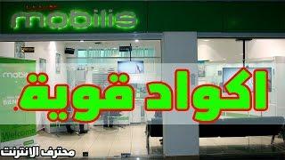 جميع اكواد موبيليس وكل خدمات mobilis في شرح واحد