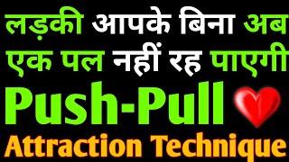 Push Pull Technique Ladki ek pal aapke bina nahi reh payegi | Ladki kaise pataye patane ke tarike