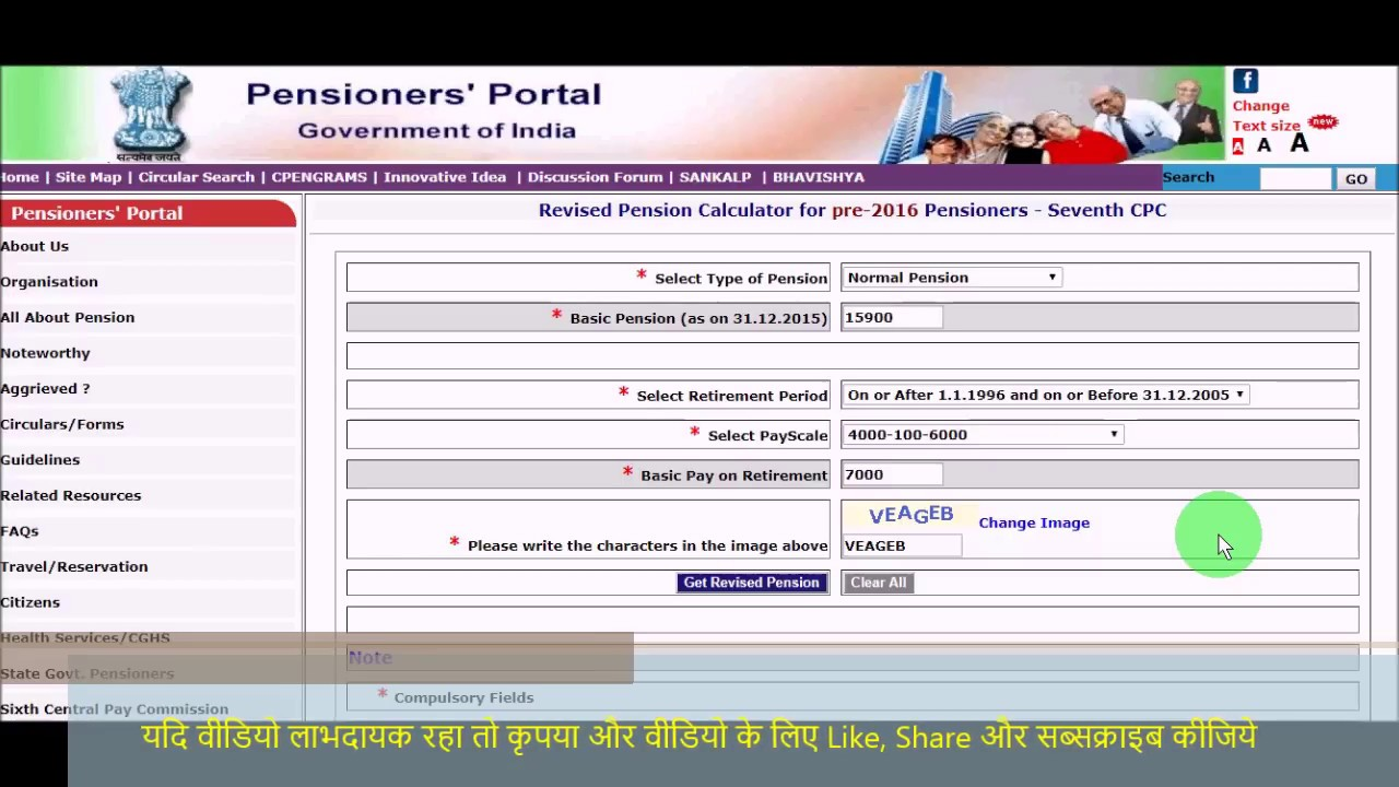 Know your New Pension by Official Calculator for 7th Pay Commission  Pension/Family Pension
