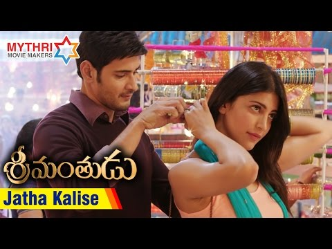 Srimanthudu Songs | Jatha Kalise Song Trailer | Mahesh Babu | Shruti Haasan | DSP | Koratala Siva