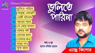Bhulite Parina । ভুলিতে পারিনা । Andrew Kishore । Hasan Motiur Rahman । Full Audio Album