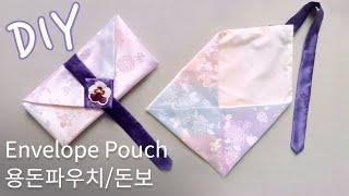 DIY 명절 용돈봉투, 봉투파우치 만들기(예단보, 돈보 변형) - How to make a Roll-up Envelope Pouch/규방공예/보자기/수작업실지음
