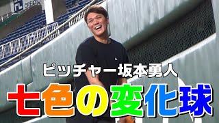 ピッチャー坂本勇人!七色の変化球!