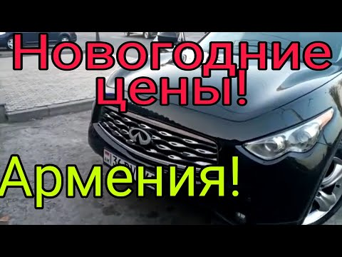 Новогодние скидки в Армении, авто Армения, рынок Ереван.
