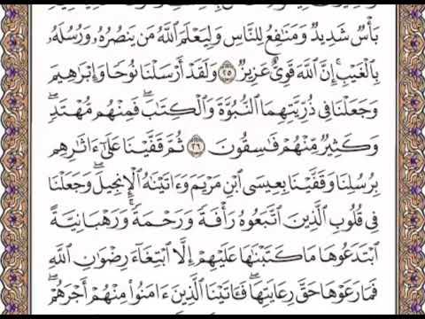 Download القرآن الكريم صفحة 541