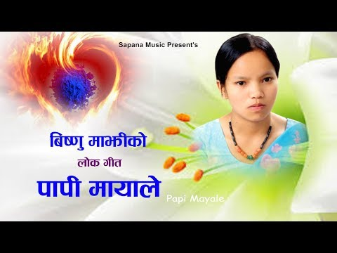 New Nepali Lok Geet  2075/2018 | Bishnu Majhi's New Song 2075 | Papi Mayale | Official