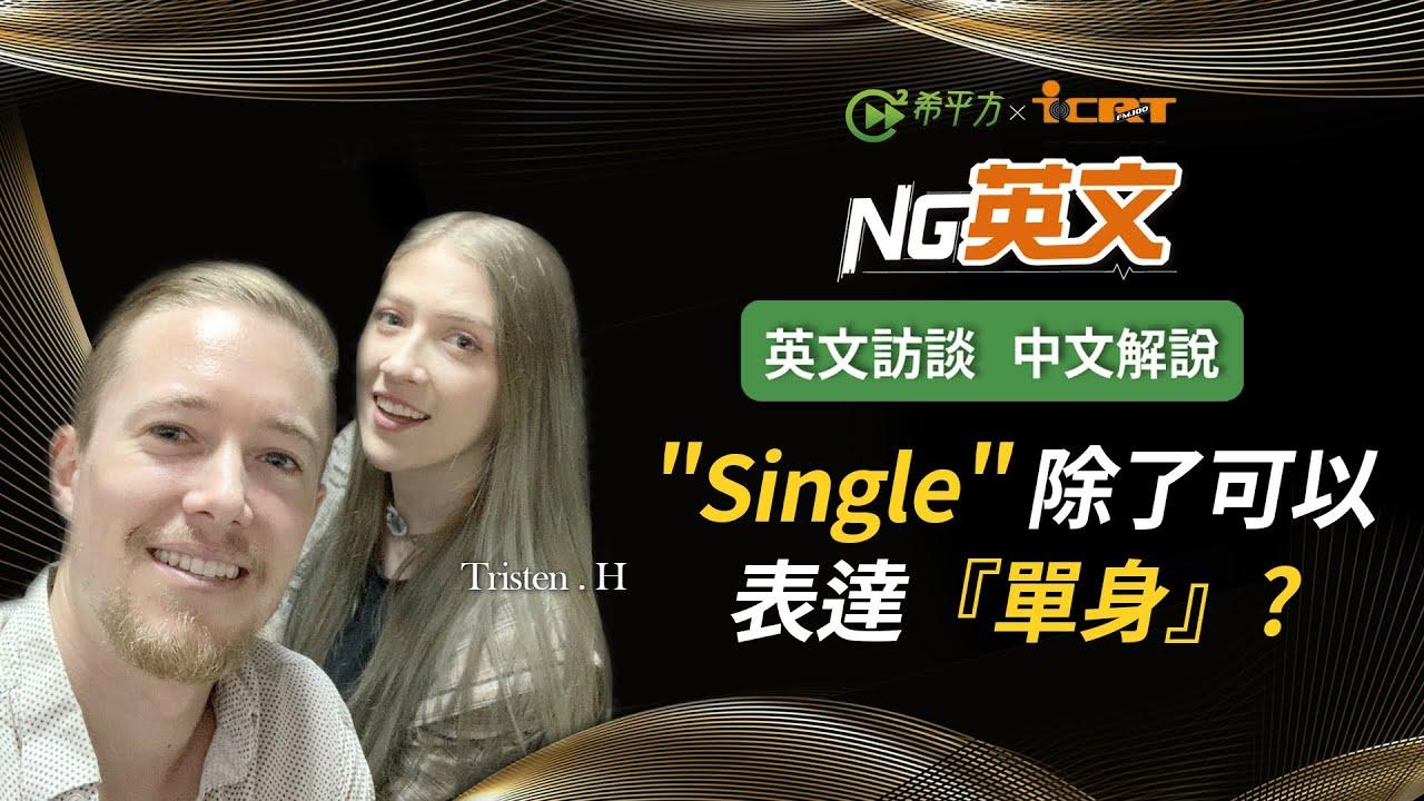 """美國音樂才女 Tristan 崔璀璨:""""Single"""" 除了可以表達『單身』,這些英文用法你知道嗎? HOPE English 希平方x John Drummond 陽昊恩"""