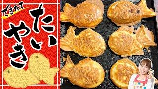 【簡単!美味しい!】手作りたい焼き/みきママ