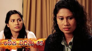 Megha Warsha   Episode 49 - (2021-05-17)   ITN Thumbnail