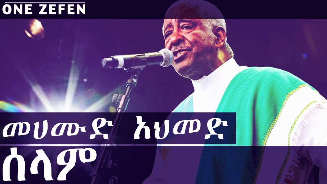 Mahmoud Ahmed - Selam (ሰላም)