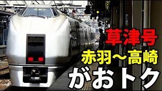 お買い得料金 赤羽→高崎930円で特急草津号に乗車【201806群馬1】