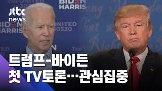트럼프-바이든 '첫 TV토론' 경비 삼엄…공방·설전 예고 / JTBC 아침&