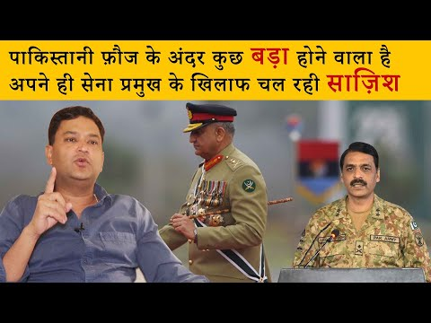 Major Gaurav Arya[MUST WATCH] Exposes the Conspiracy Going inside Pakistan Army.