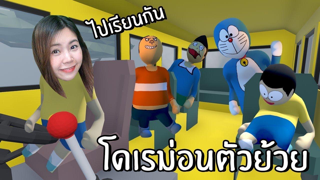 โดเรม่อนตัวย้วยไปเรียน   Human Fall Flat Doraemon