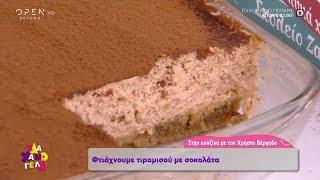 Συνταγή για τιραμισού με σοκολάτα από τον Χρήστο Βέργαδο - Έλα χαμογέλα 08/12/2019 | OPEN TV