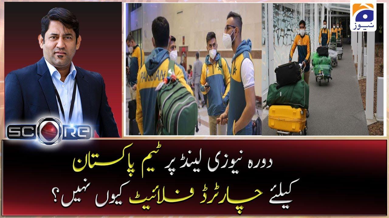 Score   New Zealand Tour par Team Pakistan ke liye Chartered flight kyun nahi?