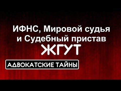 ИФНС, Мировой судья и Судебный пристав ЖГУТ