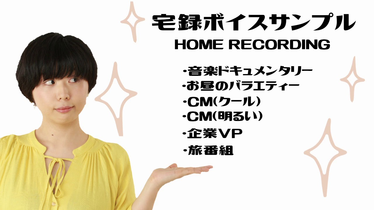 こうこボイスサンプル(宅録)Koko's voiceover demos(Home recording)