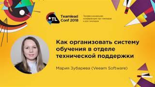 Как организовать систему обучения в отделе технической поддержки / Мария Зубарева (Veeam Software)