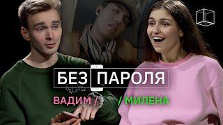 Свидание вслепую: Вадим + Милена | Без пароля | КУБ