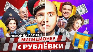 Сериал МИЛИЦИОНЕР С РУБЛЕВКИ | ОБЗОР НА ПЛОХОЕ