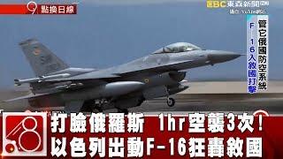 打臉俄羅斯 1hr空襲3次! 以色列出動F-16狂轟敘國《8點換日線》2019.01.22
