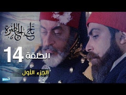 Tej El Hadhra Episode 14 Partie 01