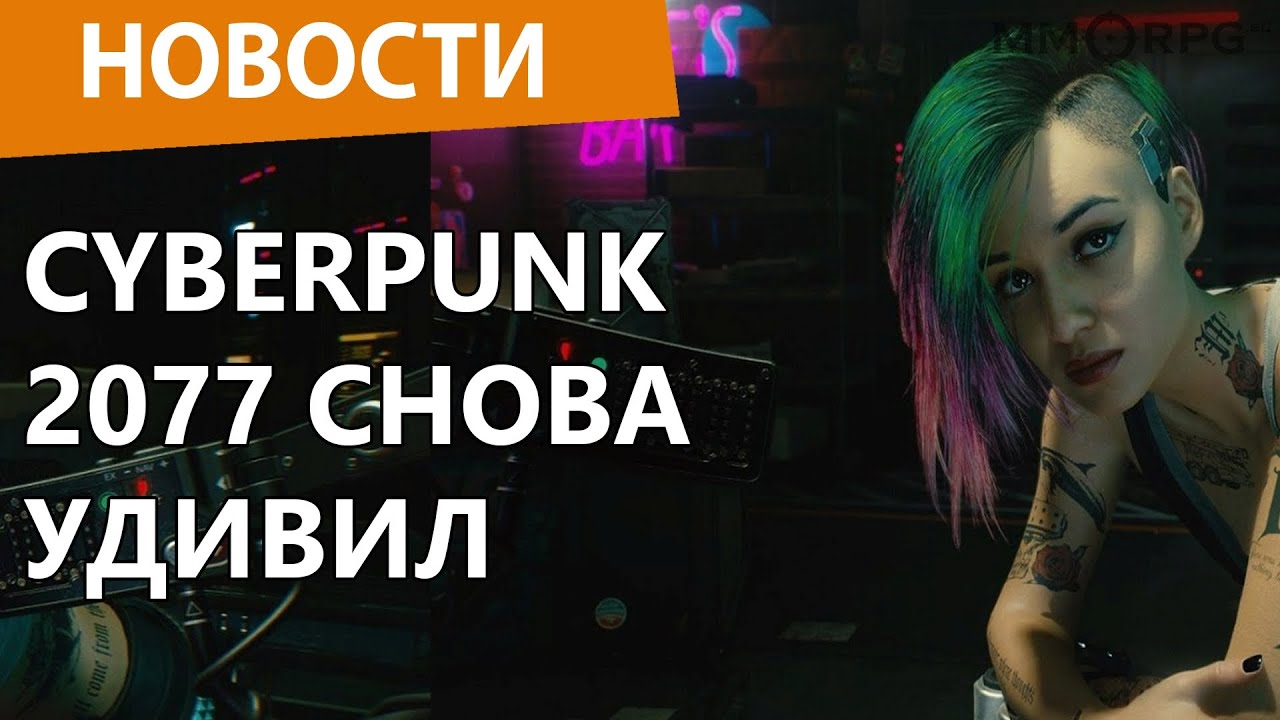 Cyberpunk 2077 снова удивил геймеров. Новости