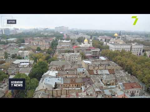 Новости 7 канал Одесса: Мерія коригуватиме історико-архітектурний план Одеси