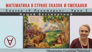 Математика в стране сказок и смекалки|Сказка «Кащей Бессмертный»|Урок 1|Медведева Надежда