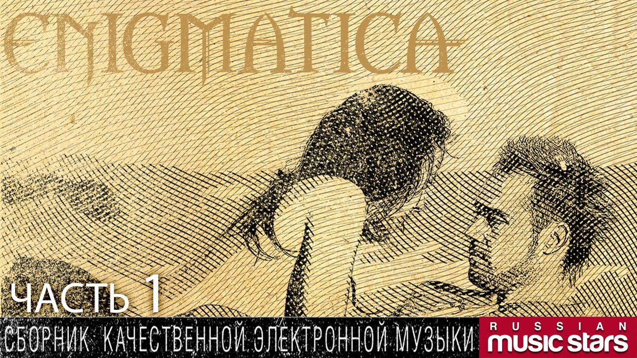 ENIGMATICA — СБОРНИК КАЧЕСТВЕННОЙ ЭЛЕКТРОННОЙ МУЗЫКИ — Часть 1