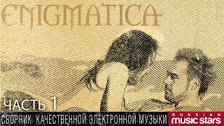 ENIGMATICA - СБОРНИК КАЧЕСТВЕННОЙ ЭЛЕКТРОННОЙ МУЗЫКИ - Часть 1