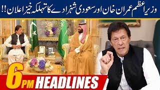 PM Imran & Saudi Prince Salman Big Announcement | News Headlines | 6:00pm | 19 Sep 2019 | 24 News HD
