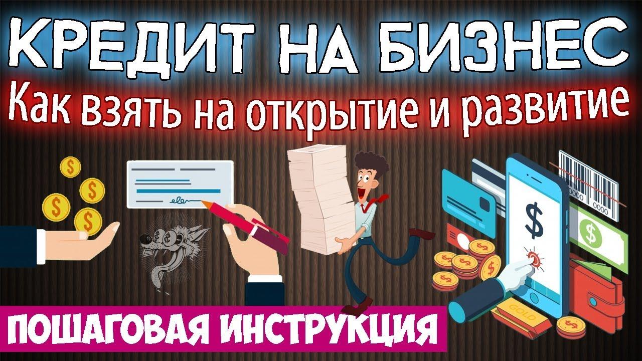 кредит под залог недвижимости украина