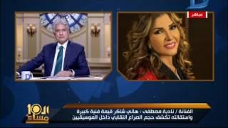 العاشرة مساء| السباب الحقيقة وراء استقالة هانى شاكر من نقابة الموسيقيين ودفاع نادية مصطفى عنه