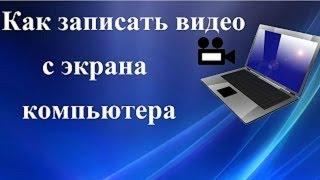 КАК записать видео+с экрана компьютера.Урок №2-Фишки HyperCam 3.6
