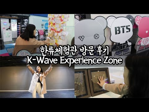Where you can meet K-POP and Korean trend, K-Wave Experience Zone [Seoul Travel] / Hoontamin Mp3