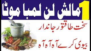 Pak Health Care Desi Nuskhe|100% working tips|Desi health tips in urdu|hindi|Jeo Health Tips#2