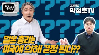 일본 총리는 미국에 의해 결정 된다..??(짤강)_경제…