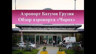 аэропорт Батуми Грузия Обзор аэропорта