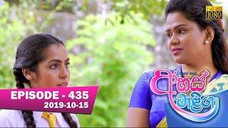 Ahas Maliga | Episode 435 | 2019-10-15 Thumbnail