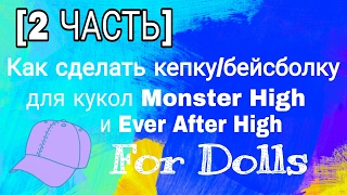 (МК) [2ЧАСТЬ]Как сделать КЕПКУ/БЕЙСБОЛКУ для кукол Monster High и Ever After High